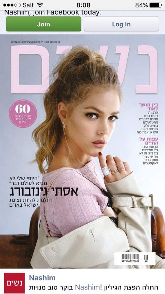 סיגל בר – שוברת קירות במגזין ״נשים״. לעוף על העולם על אמת.